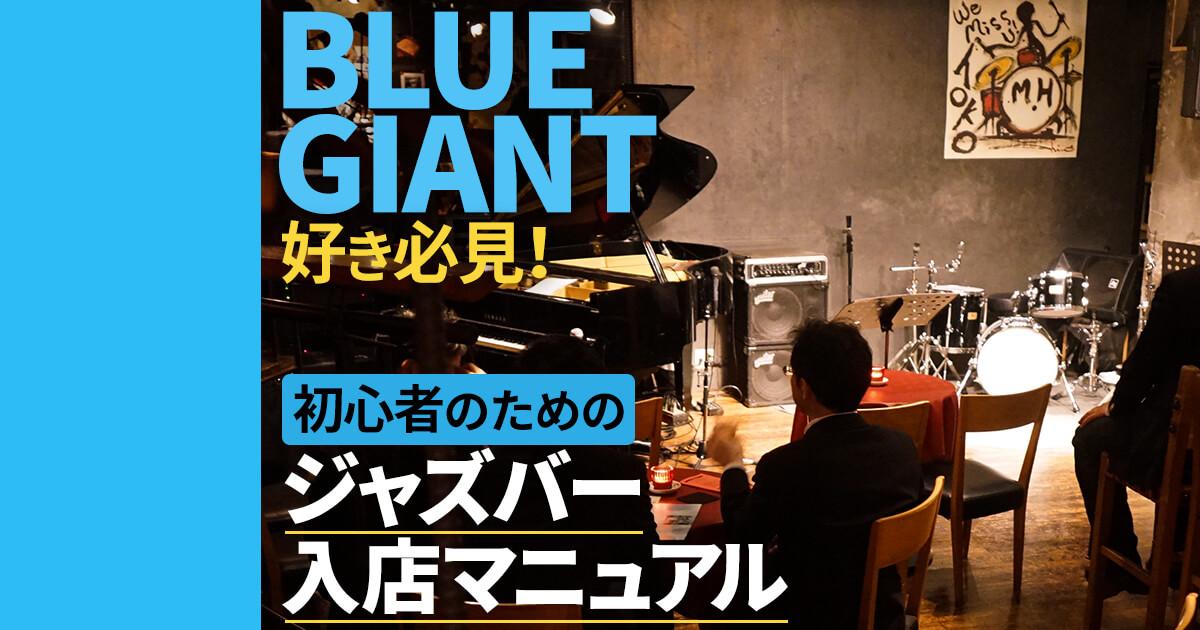 『BLUE GIANT』好き必見! 初心者のためのジャズバー入店マニュアル