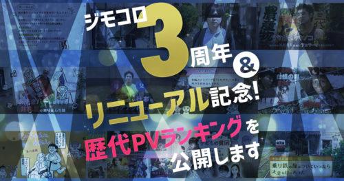 ジモコロ3周年&リニューアル記念! 歴代PVランキングを公開します