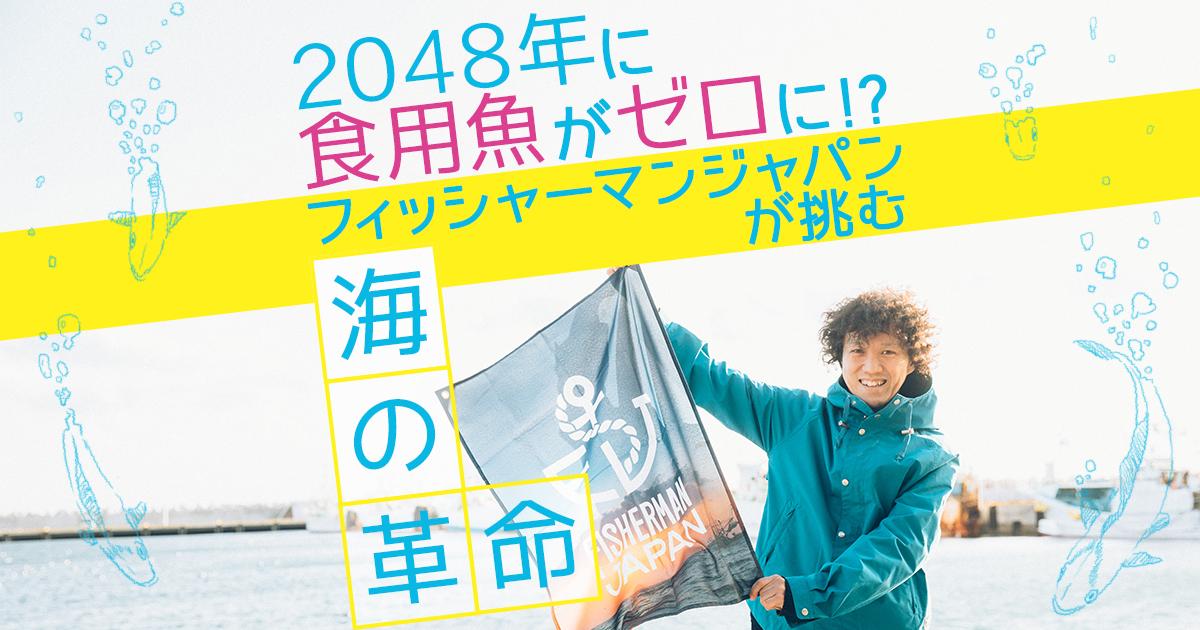 2048年に食用魚がゼロに!? 「フィッシャーマンジャパン」が挑む海の革命