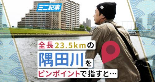 【決定】全長23.5kmの「隅田川」をピンポイントで指すと、ここ!