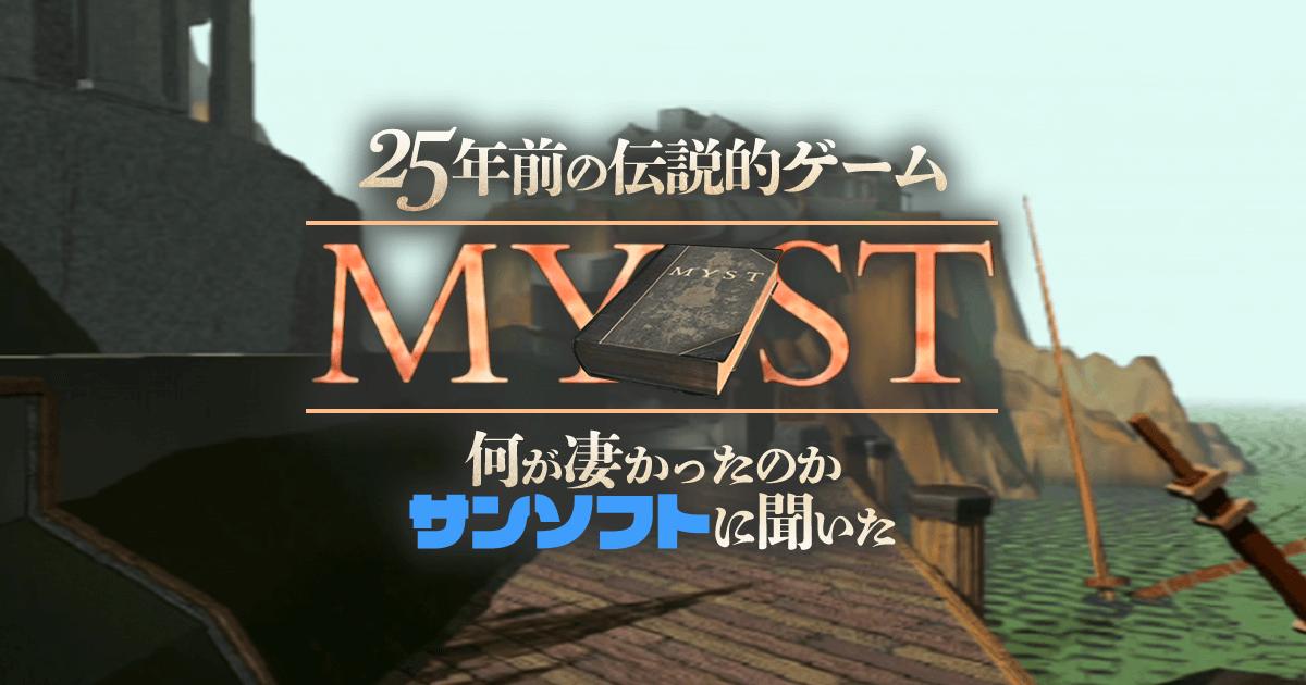 25年前の伝説的ゲーム『MYST』、何が凄かったのかサンソフトに聞いた