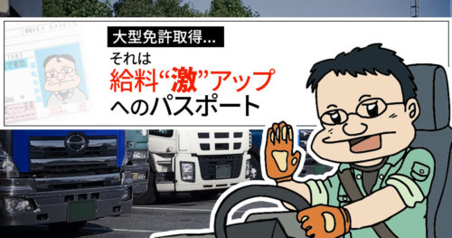 """【トラックドライバー】大型免許取得……それは給料""""激""""アップへのパスポート"""