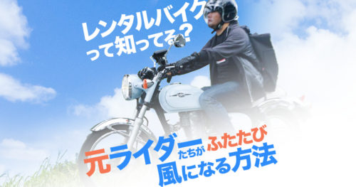 「レンタルバイク」って知ってる? 元ライダーたちがふたたび風になる方法