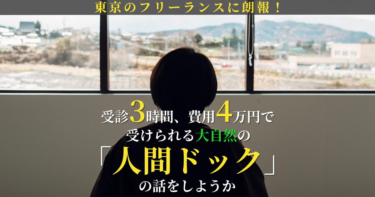 東京のフリーランスに朗報!受診3時間、費用4万円で受けられる大自然の「人間ドック」の話をしようか