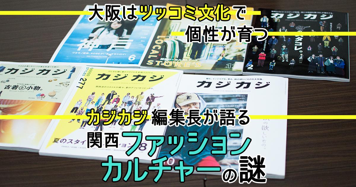 「大阪はツッコミ文化で個性が育つ」カジカジ編集長が語る関西ファッションカルチャーの謎
