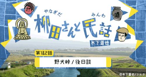 【8コマ漫画】木下晋也 『柳田さんと民話』- 1話「野犬峠」2話「後日談」