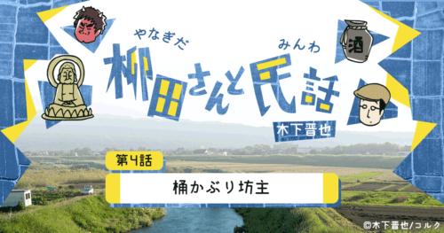 【8コマ漫画】木下晋也  『柳田さんと民話』 – 4話「桶かぶり坊主」