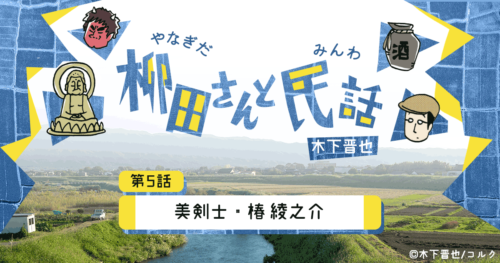 【8コマ漫画】木下晋也 『柳田さんと民話』 – 5話「美剣士・椿 綾之介」