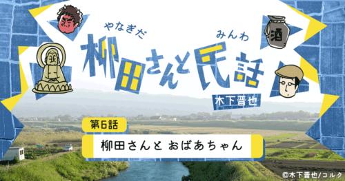【8コマ漫画】木下晋也 『柳田さんと民話』 – 6話「柳田さんと おばあちゃん」
