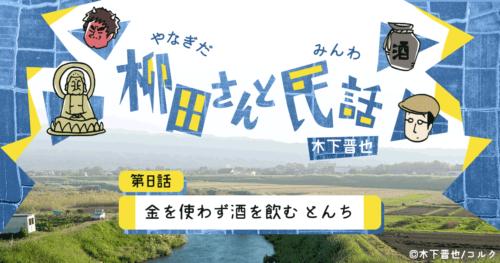 【8コマ漫画】木下晋也 『柳田さんと民話』 – 8話「金を使わず酒を飲む とんち」