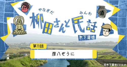【8コマ漫画】木下晋也 『柳田さんと民話』 – 11話「彦八ぞうに」