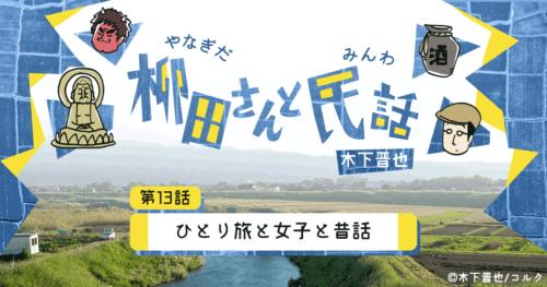 【8コマ漫画】木下晋也 『柳田さんと民話』 – 13話「ひとり旅と女子と昔話」