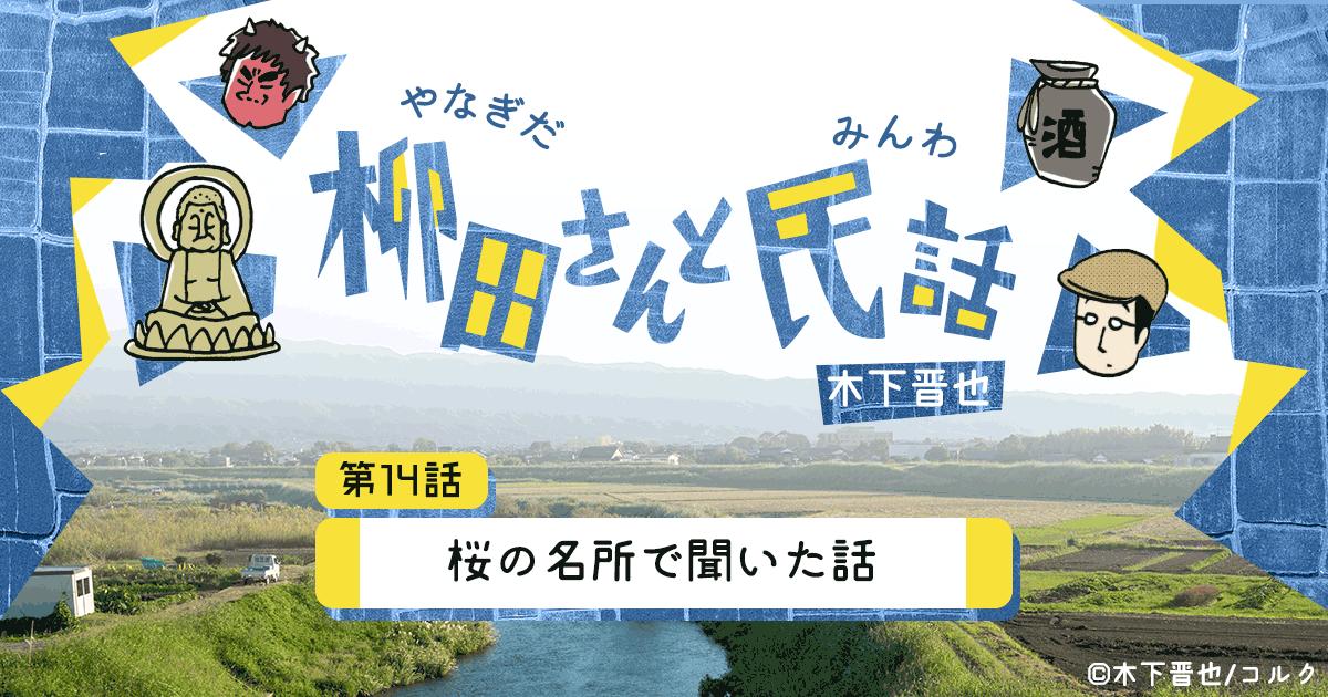 【8コマ漫画】木下晋也 『柳田さんと民話』 – 14話「桜の名所で聞いた話」