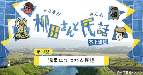 【8コマ漫画】木下晋也 『柳田さんと民話』 – 17話「温泉にまつわる民話」