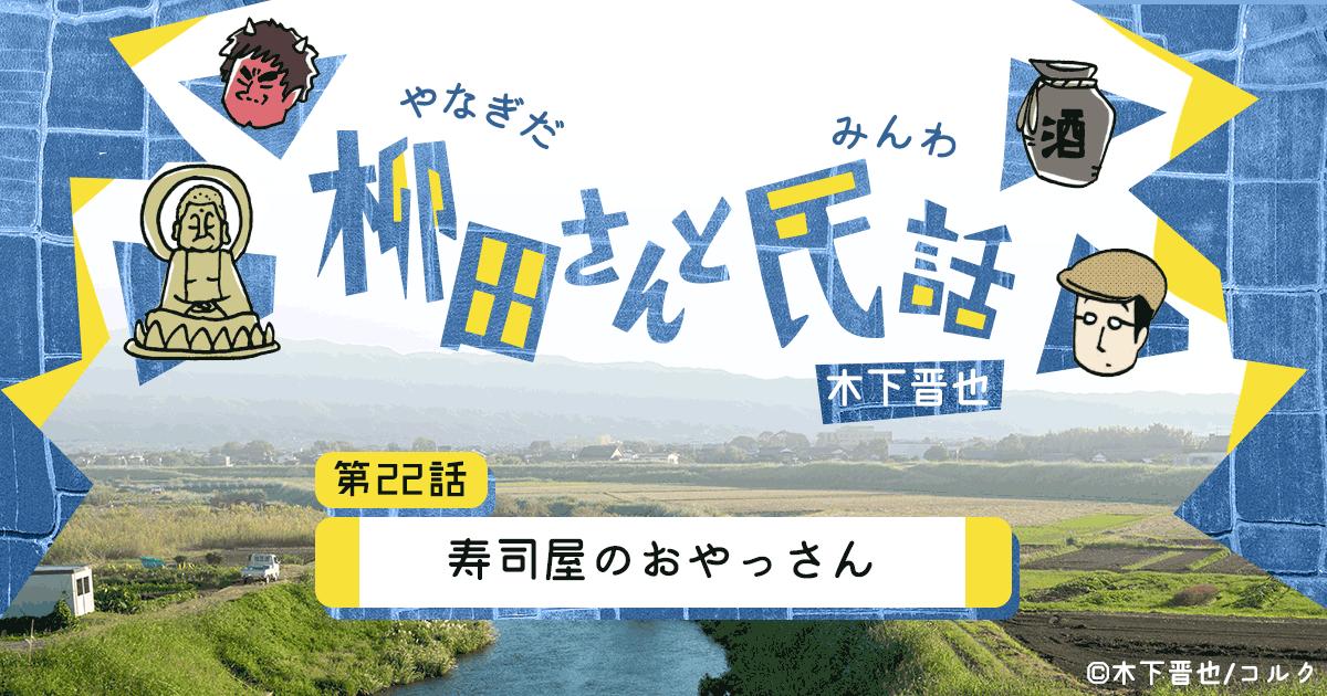 【8コマ漫画】木下晋也 『柳田さんと民話』 – 22話「寿司屋のおやっさん」