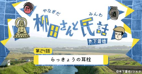 【8コマ漫画】木下晋也 『柳田さんと民話』 – 24話「らっきょうの耳栓」