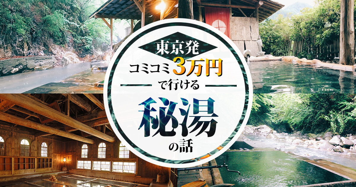 東京発、コミコミ3万円で行ける『秘湯』を全力で推させてください