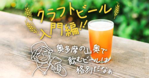 クラフトビール入門編!奥多摩の山奥で飲むビールは格別だなあ