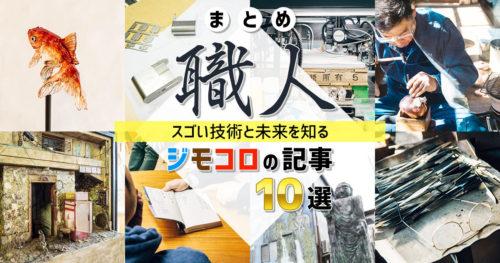 【まとめ】「職人」のスゴい技術と未来を知るジモコロの記事10選