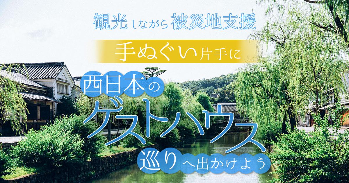 観光しながら被災地支援!手ぬぐい片手に西日本のゲストハウス巡りへ出かけよう