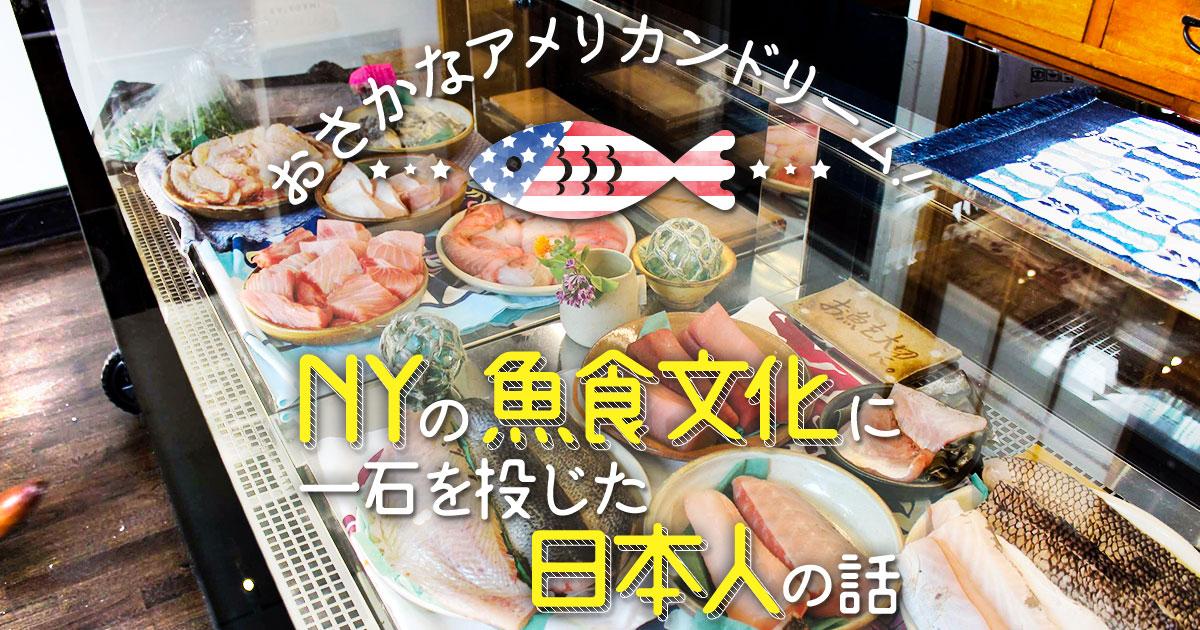 おさかなアメリカンドリーム! NYの「魚食文化」に一石を投じた日本人の話