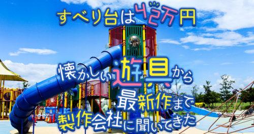 【すべり台は42万円】懐かしい遊具から最新作まで、製作会社に聞いてきた