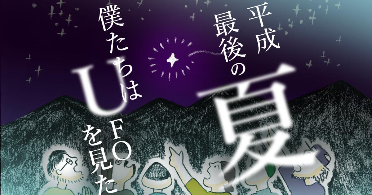 平成最後の夏、僕たちはUFOを見た