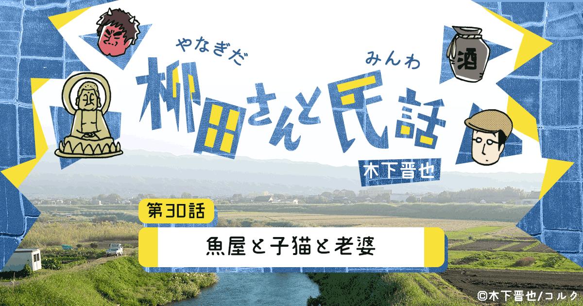 【8コマ漫画】木下晋也 『柳田さんと民話』 – 30話「魚屋と子猫と老婆」