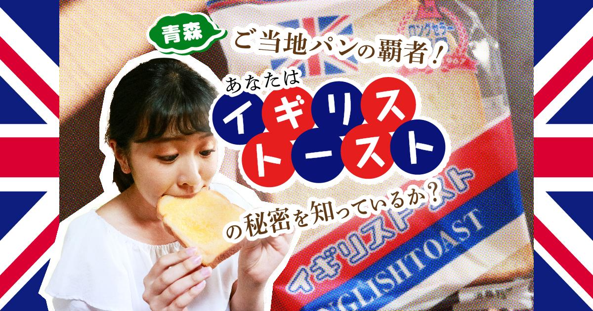 【青森】ご当地パンの覇者!あなたは「イギリストースト」の秘密を知っているか?