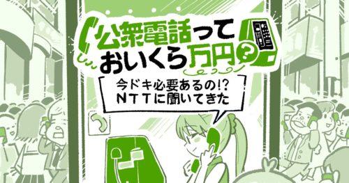 公衆電話っておいくら万円? 今ドキ必要あるの!? NTTに聞いてきた