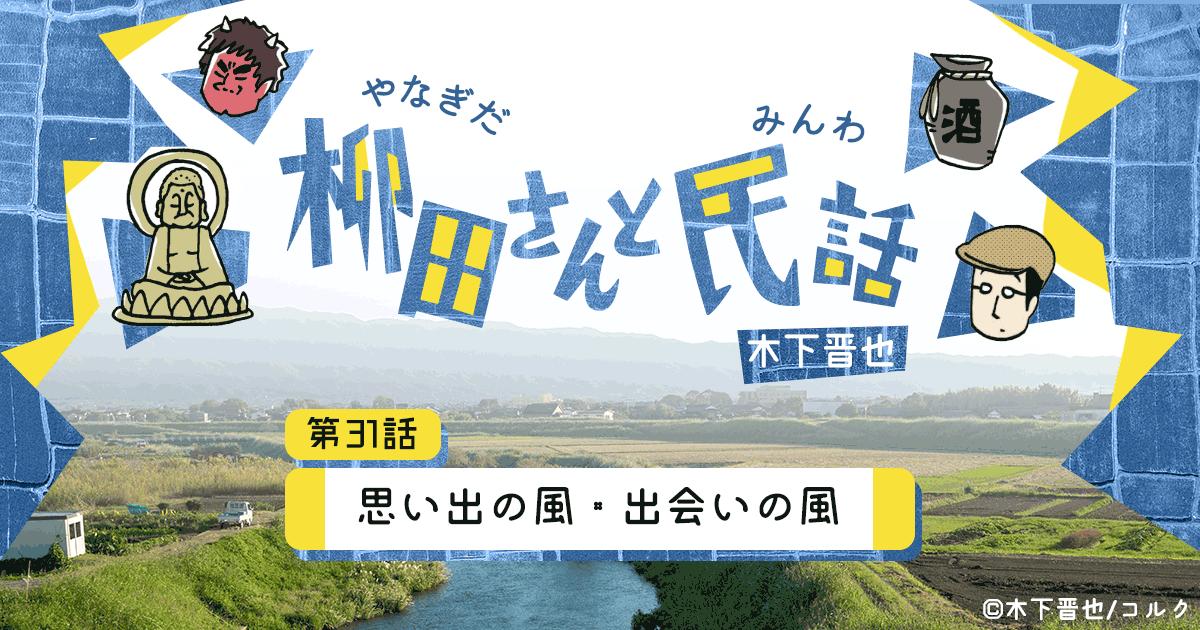 【8コマ漫画】木下晋也 『柳田さんと民話』 – 31話「思い出の風・出会いの風」