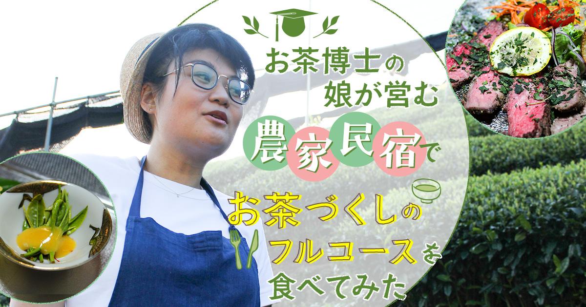 お茶博士の娘が営む「農家民宿」で、お茶づくしのフルコースを食べてみた