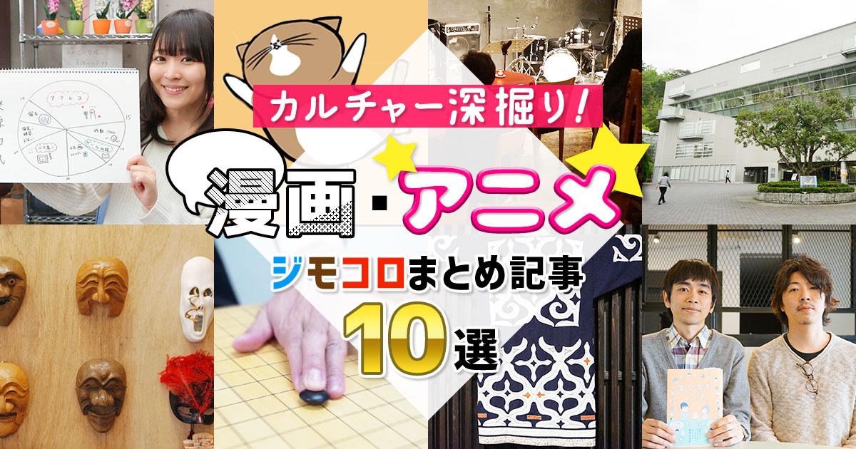 【まとめ】カルチャー深掘り!「漫画・アニメ」のジモコロ記事10選