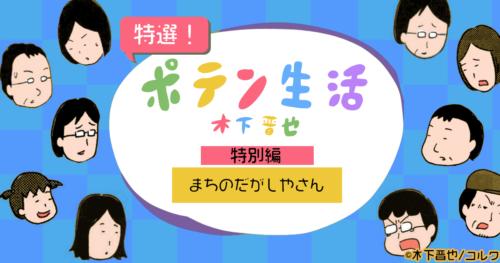 【8コマ漫画】木下晋也 『特選!ポテン生活』特別編 – まちのだがしやさん
