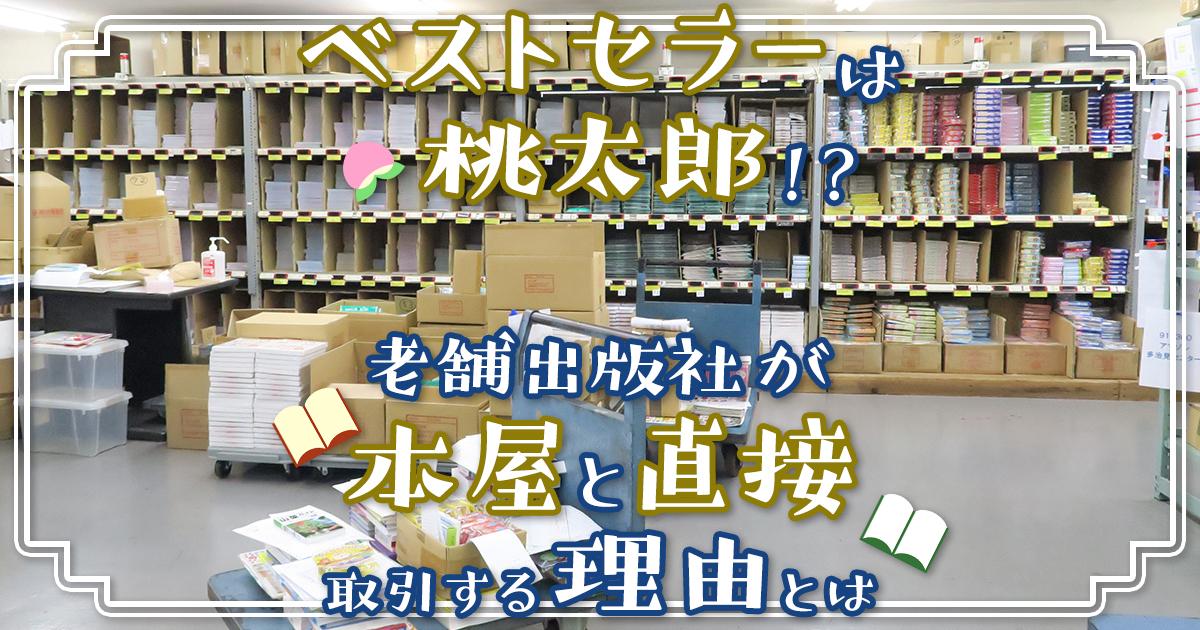 ベストセラーは「桃太郎」⁉︎ 老舗出版社が本屋と直接取引する理由とは