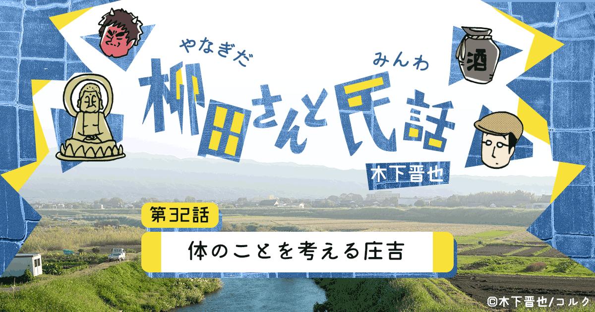 【8コマ漫画】木下晋也 『柳田さんと民話』 – 32話「体のことを考える庄吉」