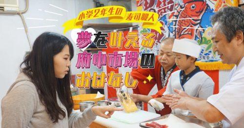 「小学2年生の寿司職人」 夢を叶える府中市場のおはなし
