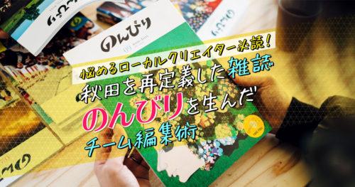 悩めるローカルクリエイター必読! 秋田を再定義した雑誌『のんびり』を生んだチーム編集術