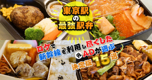 【東京駅の最強駅弁】ロケで新幹線を利用し尽くした元ADが選ぶ決定版・15選