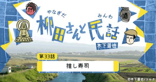 【8コマ漫画】木下晋也 『柳田さんと民話』 – 33話「推し寿司」