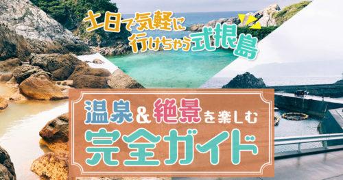土日で気軽に行けちゃう式根島『温泉&絶景を楽しむ完全ガイド』
