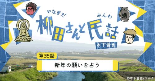 【8コマ漫画】木下晋也 『柳田さんと民話』 – 35話「新年の願いを占う」