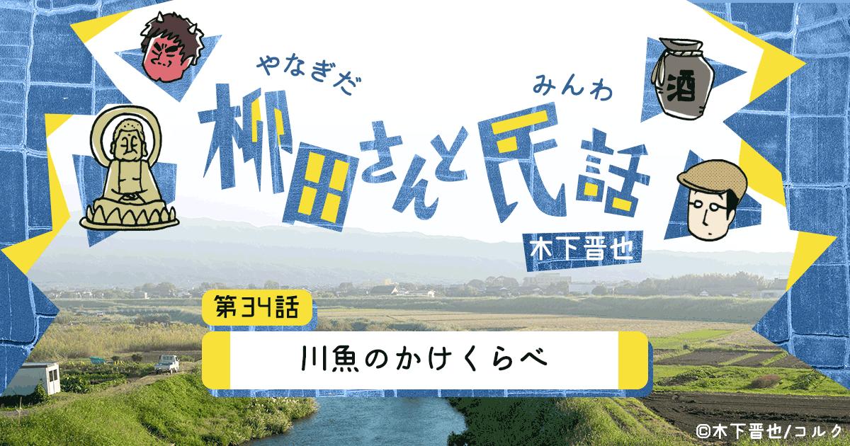 【8コマ漫画】木下晋也 『柳田さんと民話』 – 34話「川魚のかけくらべ」
