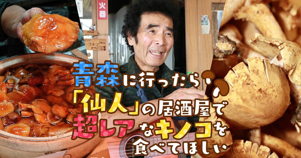 青森に行ったら「仙人」の居酒屋で超レアなキノコを食べてほしい