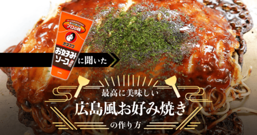 オタフクソースに聞いた『最高においしい広島風お好み焼きの作り方』