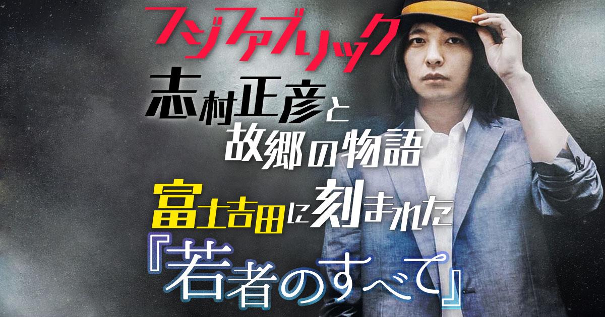 フジファブリック志村正彦と故郷の物語。富士吉田に刻まれた『若者のすべて』