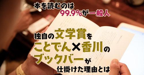 「本を読むのは99.9%が一般人」独自の文学賞をことでん×香川のブックバーが仕掛けた理由とは