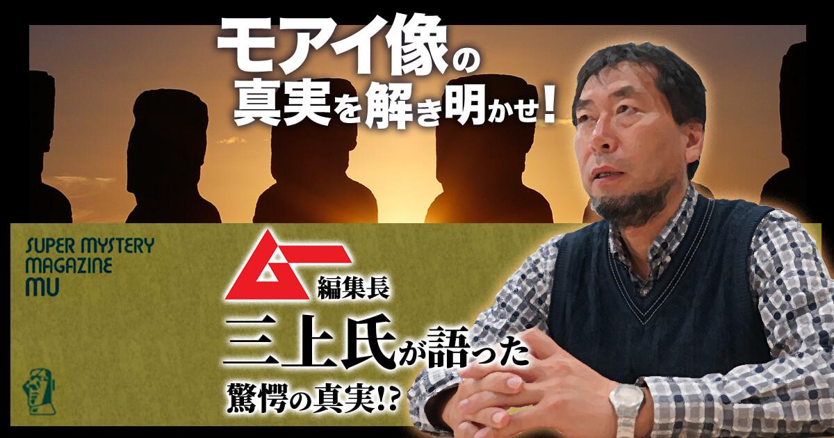 『ムー』編集長・三上氏が語った驚愕の真実!? モアイ像の謎を解き明かせ!