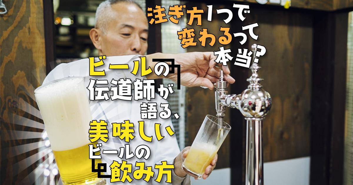 注ぎ方一つで変わるって本当? 「ビールの伝道師」が語る、美味しいビールの飲み方