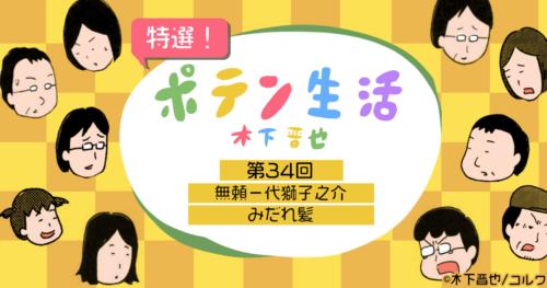 【8コマ漫画】木下晋也 『特選!ポテン生活』 (34) – 無頼一代獅子之介/みだれ髪